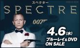 「007 スペクター」4/6発売!