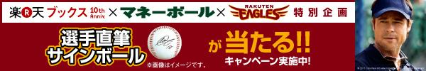 楽天ブックス10周年x楽天イーグルスxマネーボールキャンペーン開催