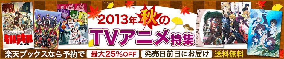 2013年 秋のTVアニメ特集-気になるアニメは手元に欲しい!楽天ブックスなら予約で最大25%OFF!