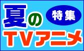 2013年 夏のTVアニメ特集