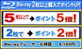 Blu-ray2枚以上購入でポイント最大5倍!