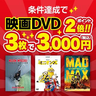 DVD3枚で3,000円!(税込)