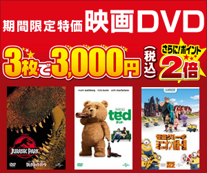 映画DVD 3枚3,000円(税込) ポイント2倍キャンペーン