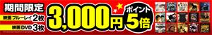 [映画DVD]3枚3,000円!ポイント5倍!キャンペーン