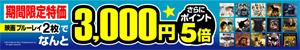 [映画ブルーレイ]2枚3,000円!ポイント5倍!キャンペーン