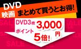 DVDが3枚3,000円!ポイント5倍のチャンスも♪