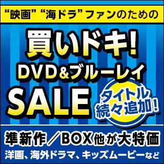 買いドキ!DVD&ブルーレイ