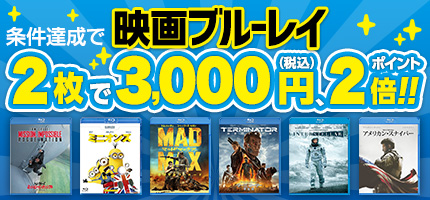 ブルーレイ2枚で3,000円(税込)、ポイント最大7倍キャンペーン!