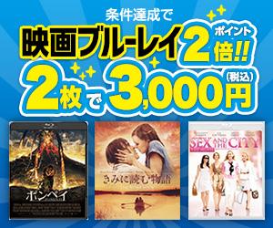 映画ブルーレイポイント2倍2枚で3,000円