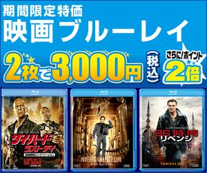 映画ブルーレイ 2枚3,000円(税込) ポイント2倍
