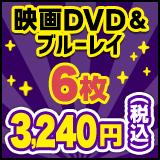 映画DVD&ブルーレイ6枚3,240円!