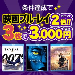 ブルーレイ3枚で3,000円!(税込)