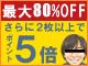 DVD・ブルーレイ暴走特価セール!