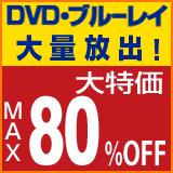 暴走セール!DVD・ブルーレイが最大80%OFF!!