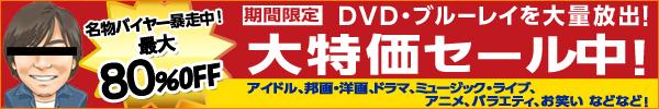 DVD・ブルーレイを大量放出!大特価セール中!最大80%OFF