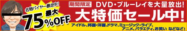 DVD・ブルーレイ暴走セール