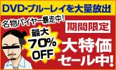 期間限定!DVD・ブルーレイ最大70%OFF!
