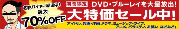DVD・ブルー例が最大70%オフ!