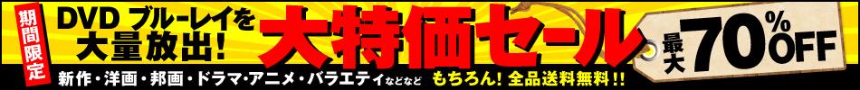 DVD・Blu-ray 最大70%OFF!