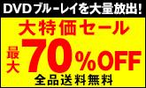 DVD���֥롼�쥤����70%OFF