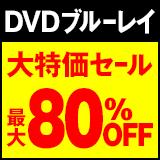 DVD・ブルーレイが最大80%OFF