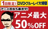 【DVD・ブルーレイ】アニメ最大50%OFF