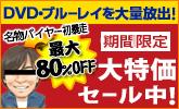 新春初暴走!DVD・ブルーレイが最大80%OFF!