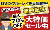 DVD暴走セールも優勝仕様!