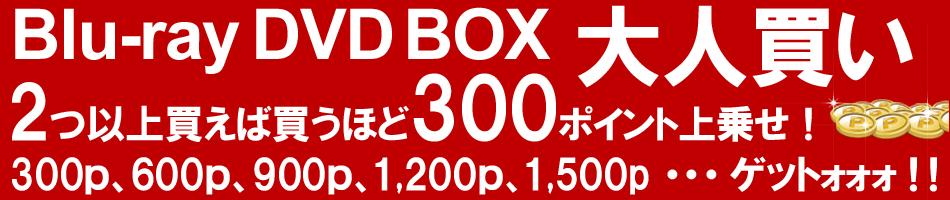 DVD/ブルーレイ BOX 複数枚買えば買うほど×300ポイントプレゼント!キャンペーン
