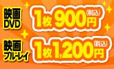 DVD1枚900円、ブルーレイ1枚1,200円!
