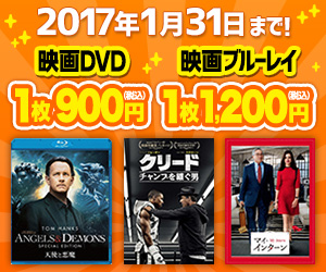 DVD1枚900円、ブルーレイ1枚1,200円お買い得キャンペーン
