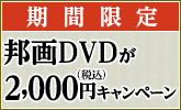 邦画DVDが2,000円(税込)キャンペーン