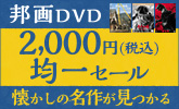 邦画DVDが2000円(税込)均一セール