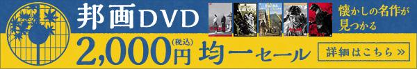 邦画DVD2,000円(税込)均一