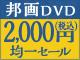 懐かしの邦画が2000円(税込)均一!
