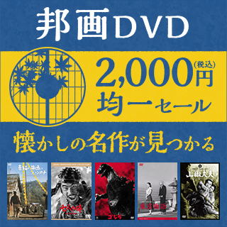邦画DVD2,000円(税込)