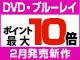 最新DVDポイント最大10倍!