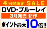 最新DVDポイント最大10倍