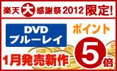 DVD新作ポイント5倍キャンペーン