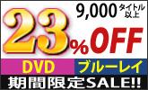 【楽天ブックス】定番DVD&ブルーレイ ポイント6倍キャンペーン(2012/04/16〜05/01)