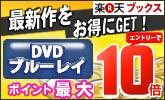 DVD新作ポイント最大10倍キャンペーン