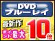 新作DVD&ブルーレイポイント最大10倍!