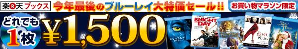 1,500円のブルーレイ登場!マラソンだけのお買い得価格!