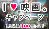 映画を観て海外旅行に行こう!景品総額100万円プレゼント