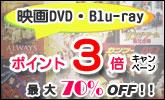 映画DVD・BDポイント3倍キャンペーン