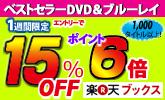 1���ָ��� �٥��ȥ��顼DVD&�֥롼�쥤 15��OFF �� �ݥ����6�ܡ�