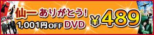 楽天日本一セール!人気DVD・Blu-rayが1,001円OFF!!楽天日本一セール!人気DVD・Blu-rayが1,001円OFF!!489円(税込)でご提供!