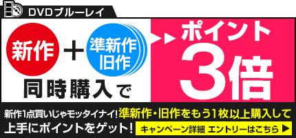 DVDブルーレイ新作+準新作・旧作1枚以上同時購入でポイント3倍キャンペーン