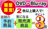 DVD・Blu-ray「予約商品」と「発売済商品」を2枚以上購入でポイント3倍キャンペーン