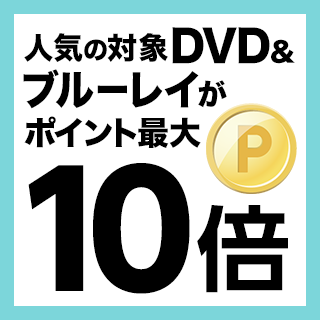 DVD・ブルーレイがポイント最大10倍キャンペーン